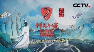 2019年中华龙舟大赛 福建福州站 晋级赛 20190606 | CCTV