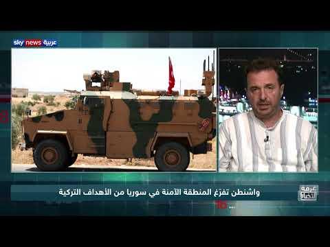 واشنطن تفرغ المنطقة الآمنة في سوريا من الأهداف التركية  - نشر قبل 3 ساعة