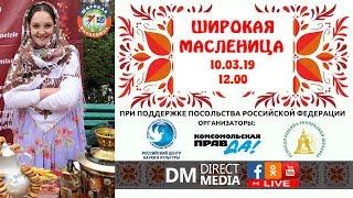 Live: Широкая Масленица! 10.03.2019