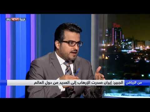 الجبير يطالب طهران بتغيير سلوكها ووقف دعمها للإرهاب  - نشر قبل 1 ساعة