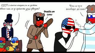 Озвучка новых комиксов по КХ (Countryhumans)