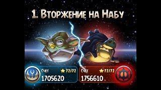 Angry Birds: Star Wars II. Naboo Invasion (level B1-5) 3 stars. Прохождение от SAFa