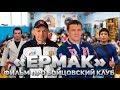 """Фильм про бойцовский клуб """"Ермак"""" город Омск"""