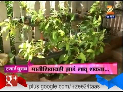 Smart Women : Garden Made From Waste Material 17th February 2015
