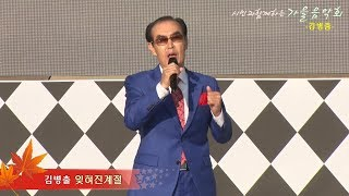 가수김병출/잊혀진계절/시민과함께하는가을음악회