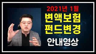 #136  2021년 1월 변액보험 펀드변경 안내 방송