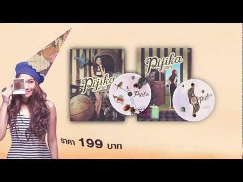อัลบั้ม Pijika - อัลบั้มเต็มของ พิจิกา [Spot]