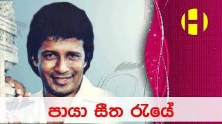 Paaya Seetha Raye   Best Sinhala Song   Vijaya Kumarathunga   Sinhala Songs Index