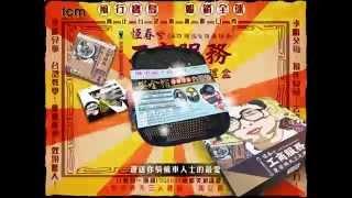 TCM011 恆春兮工商服務【尋人啟事】官方MV完整版