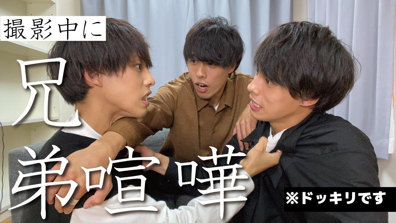 【ドッキリ】撮影中に長男・三男が喧嘩したら次男はどうするのか!?