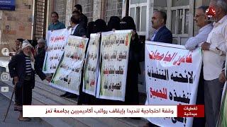 تغطيات ميدانية : وقفة احتجاجية تنديدا بإيقاف رواتب أكاديميين بجامعة تعز