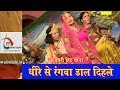 Download HD 2014 New Hot Bhojpuri holi Song | Dhire Se Rangwa Dal Dihale | Sudarshan Vyash MP3 song and Music Video