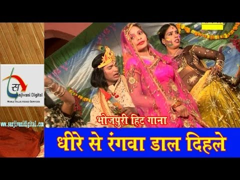 HD 2014 New Top Bhojpuri Holi Song | Dhire Se Rangwa Dal Dihale | Sudarshan Vyash