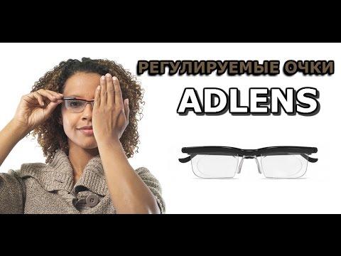 Adlens регулируемые очки для зрения видео