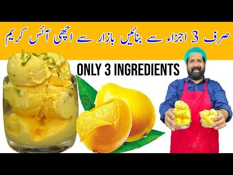 Mango Ice Cream Recipe – Homemade Ice cream (Only 3 Ingredients) | No Eggs | No Ice Cream Machine
