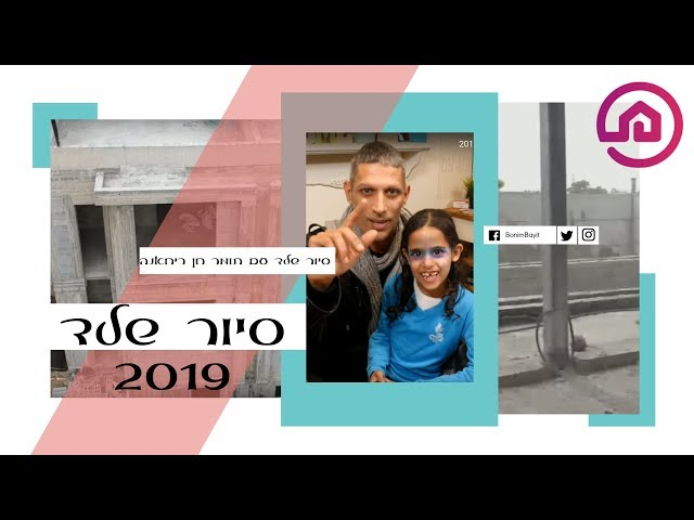 סיור שלד בית פרטי באזור המרכז - תומר חן ריחאנה 2019