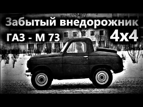 """ГАЗ М-73 """"УКРАИНЕЦ"""".Забытый перспективный автомобиль."""