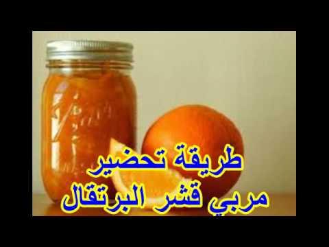 شرح طريقة عمل مربي قشر البرتقال الشهية Youtube