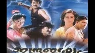 Indrajalam | Full Malayalam Movie | Mohanlal, Sreeja