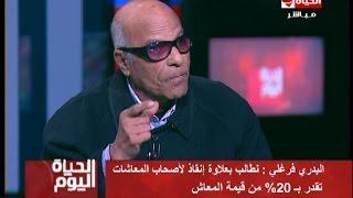 بالفيديو.. البدري فرغلي: لا أثق في البرلمان والحكومة