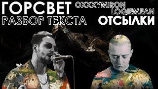Oxxxymiron feat. Loqiemean — ГОРСВЕТ / СКРЫТЫЙ СМЫСЛ / ОТСЫЛКИ / РАЗБОР ТЕКСТА
