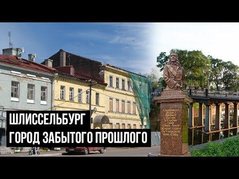 Шлиссельбург - город забытого прошлого