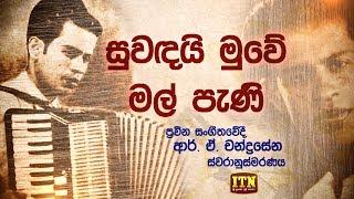 Nomiyena Sihinaya - සුවඳයි මුවේ මල් පැණි - R. A. Chandrasena | ITN Thumbnail