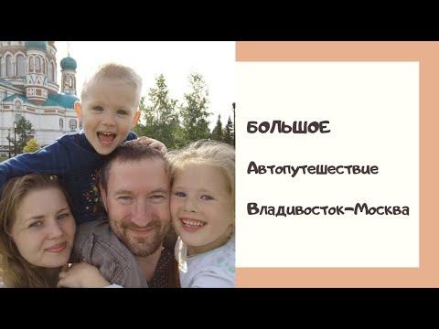 Автопутешествие Владивосток - Москва. Наш переезд.