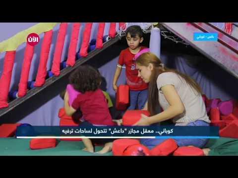 كوباني   معقل مجازر داعش تتحول لساحات الترفيه للأطفال  - نشر قبل 3 ساعة