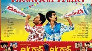 AK Rao PK Rao Theatrical trailer ochesindiroyyyy!