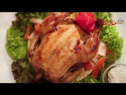 دجاج مشوي مع الثومية - مطبخ منال العالم رمضان 2013