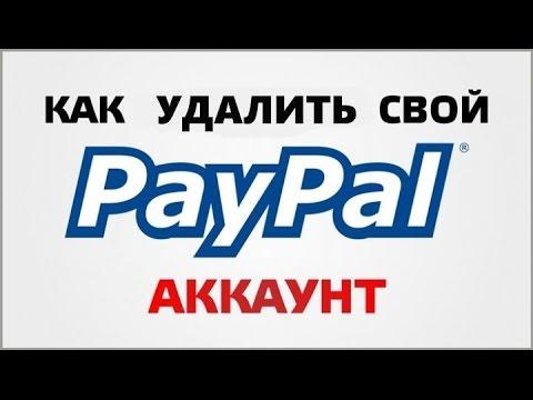 Как закрыть счет на paypal