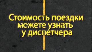 такси GOLD.avi(, 2011-07-07T13:08:29.000Z)