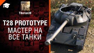 Мастер на все танки №80: T28 Prototype - от Tiberian39 [World of Tanks]