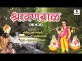 Shravan Bal Katha श्रवनबाल Full Movie - Hindi Bhakti Movies | Hindi Devotional Movie | Indian Movie