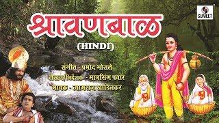 Shravan Bal Katha श्रवनबाल Full Movie - Hindi Bhakti Movies | Hindi Devotional Movie | Indian Movie