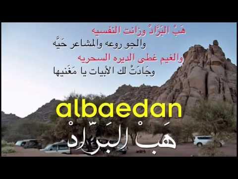 انشوده هب البراد وزانت النفسيه Youtube