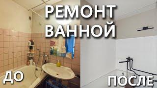 Бюджетный ремонт убитой ванной