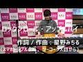 星野みちる/ロックンロール・アップルパイ の動画、YouTube動画。