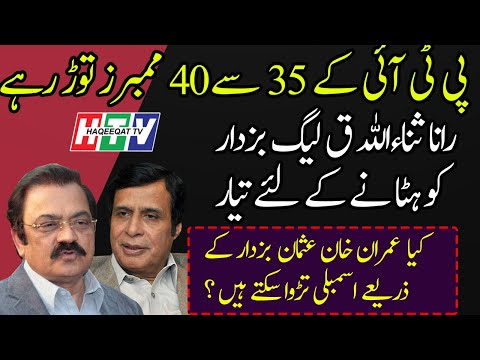 Haqeeqat TV: Rana Sanaullah and Pervaiz Ilahi Replacing Imran Khan's Usman Buzdar