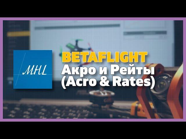 ??????????? Betaflight - ???? (Acro) ? ????? (Rates)