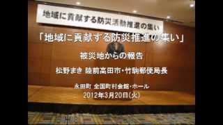 岩手県陸前高田市、竹駒郵便局長の被災体験談 thumbnail