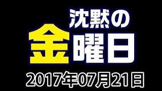 2017.07.21 沈黙の金曜日 【アルコ&ピース・中田花奈(乃木坂46)】 2017....