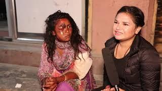 नेपाल स्नेहि काख कि श्रीनेहा को पबित्र समाज सेवा , मनोरोगी को उद्घार । Nepal snehi kaakha