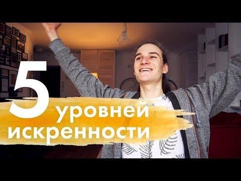 Как искренне выражать свои чувства? / 5 уровней искренности