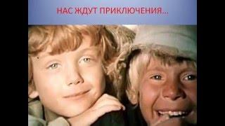 Классная песня о фильме Приключения Тома Соера
