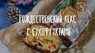 Рецепт ароматного рождественского кекса с сухофруктами