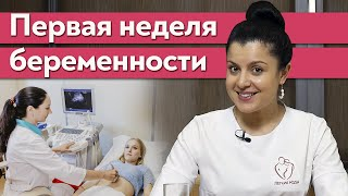 Когда наступает первая неделя беременности что происходит? / Что нужно менять узнав о беременности?