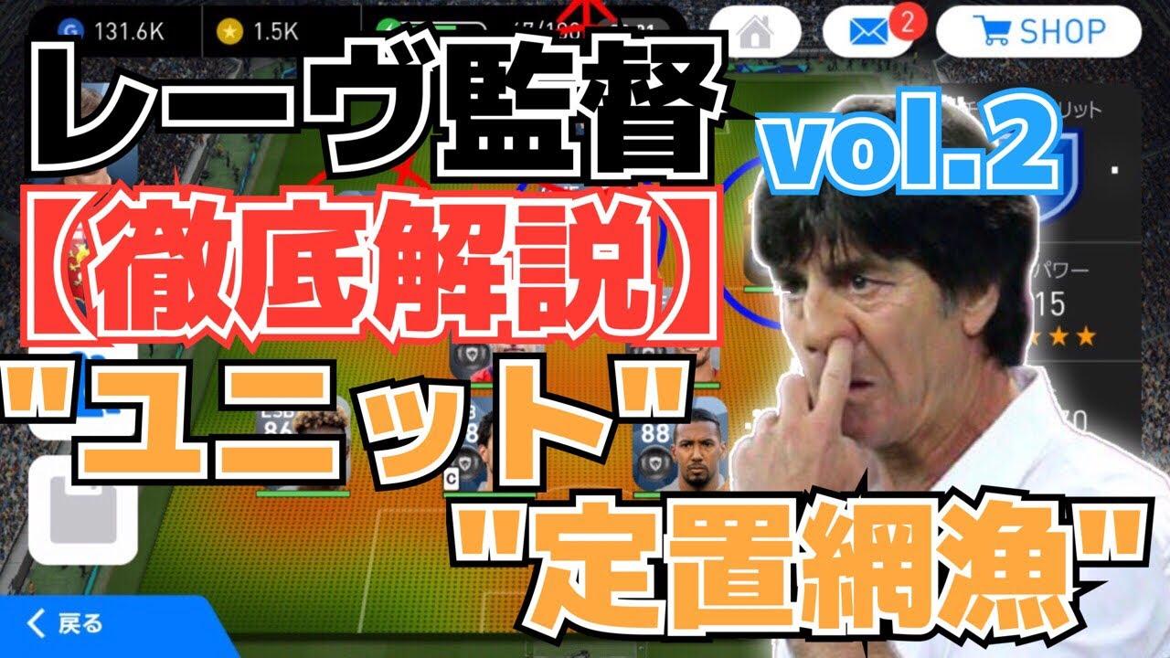 ウイイレ アプリ 監督 ウイイレアプリ最新情報 ガチスカ!
