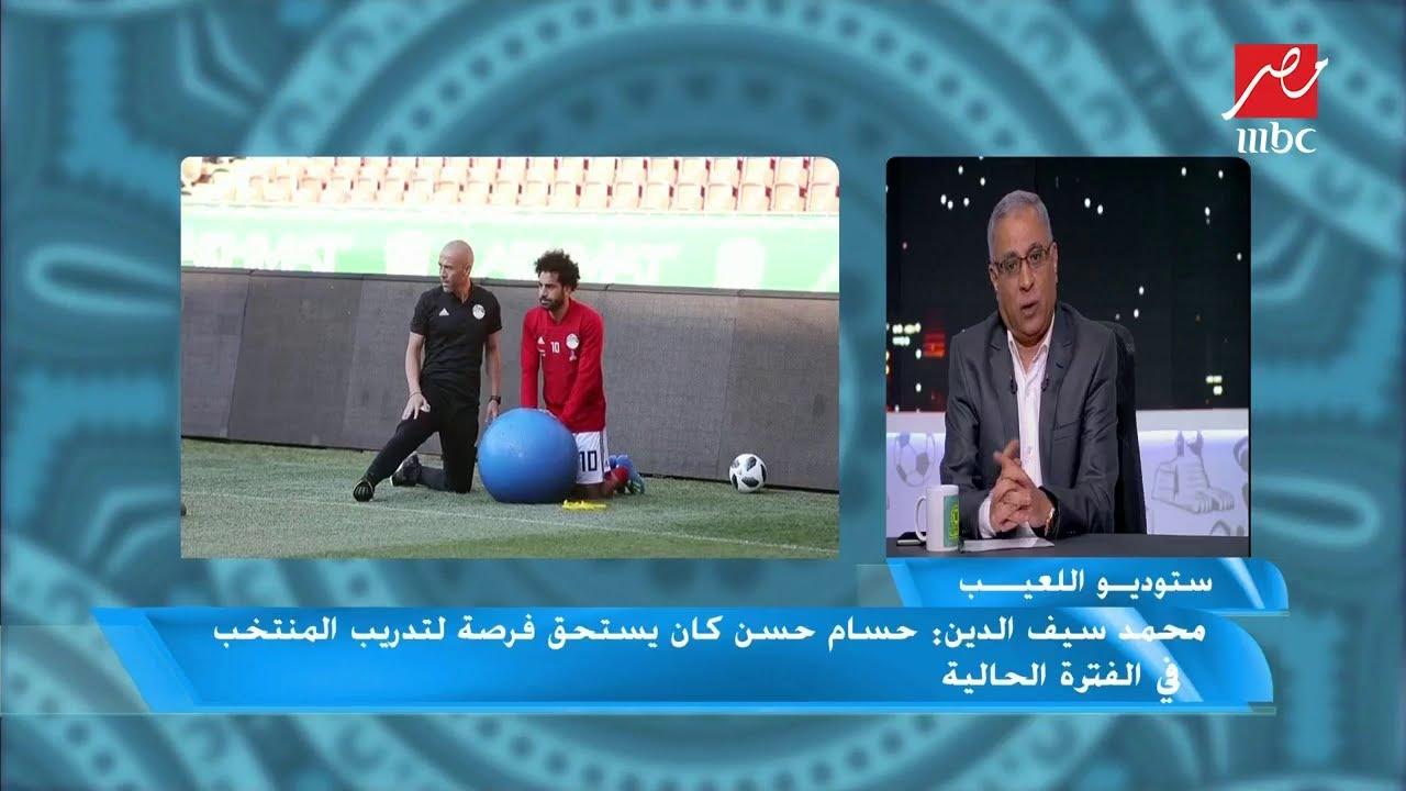 #اللعيب   محمد سيف: طريقة التعامل مع محمد صلاح في المنتخب ستختلف على يد حسام البدري